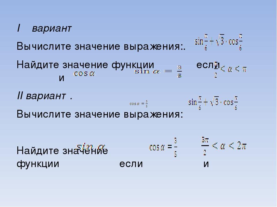 I вариант Вычислите значение выражения:. Найдите значение функции  если ...