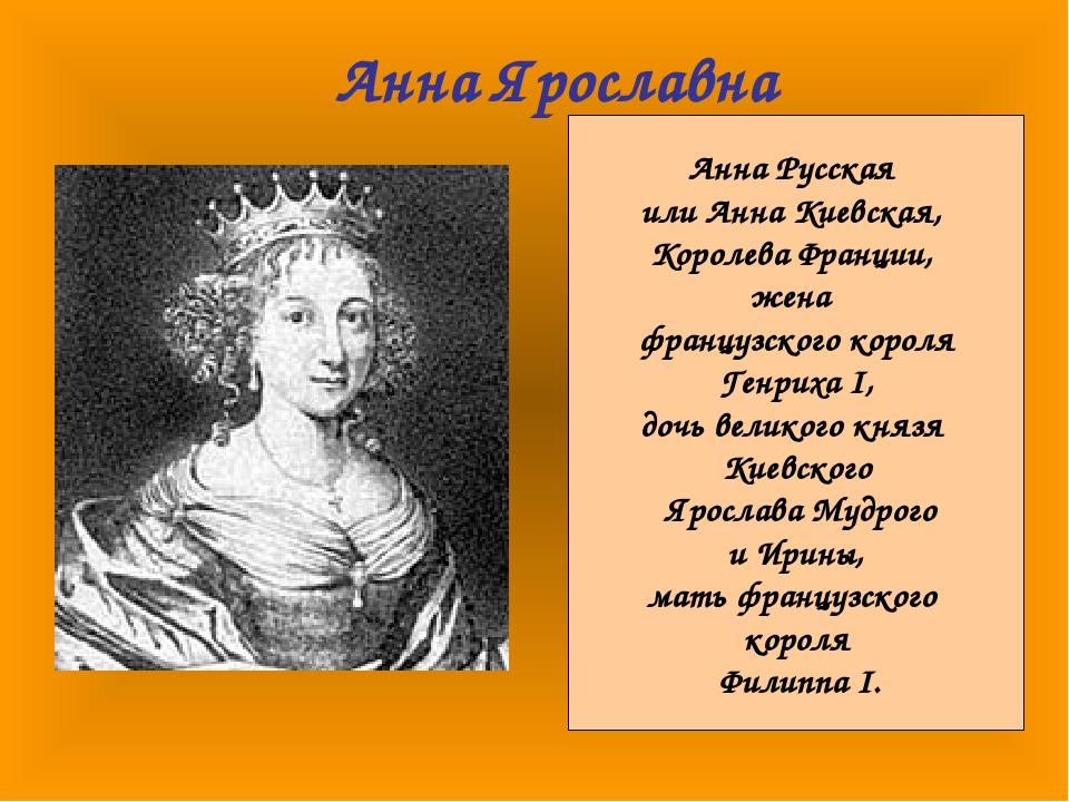 русскую княниню анну отдали хамуж в зачуханный париж официальных