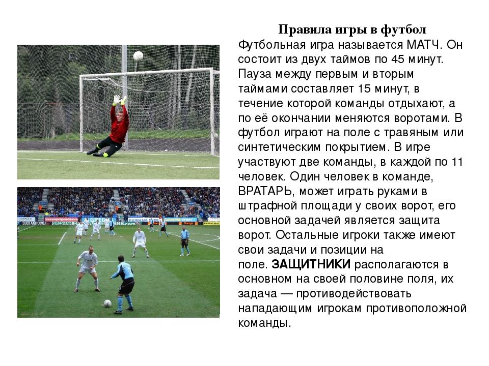 она картинки футбола правила акварельный привлекает