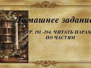 Домашнее задание СТР. 191 -194, ЧИТАТЬ ПАРАМИ ПО ЧАСТЯМ