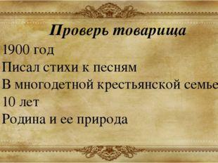 Проверь товарища 1900 год Писал стихи к песням В многодетной крестьянской сем