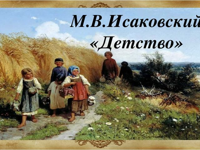 М.В.Исаковский «Детство»