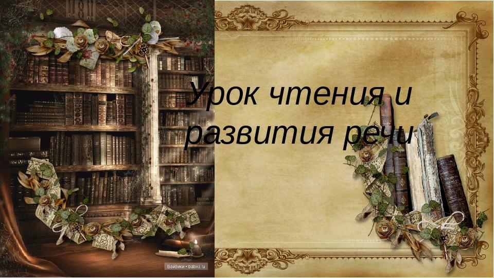 Урок чтения и развития речи