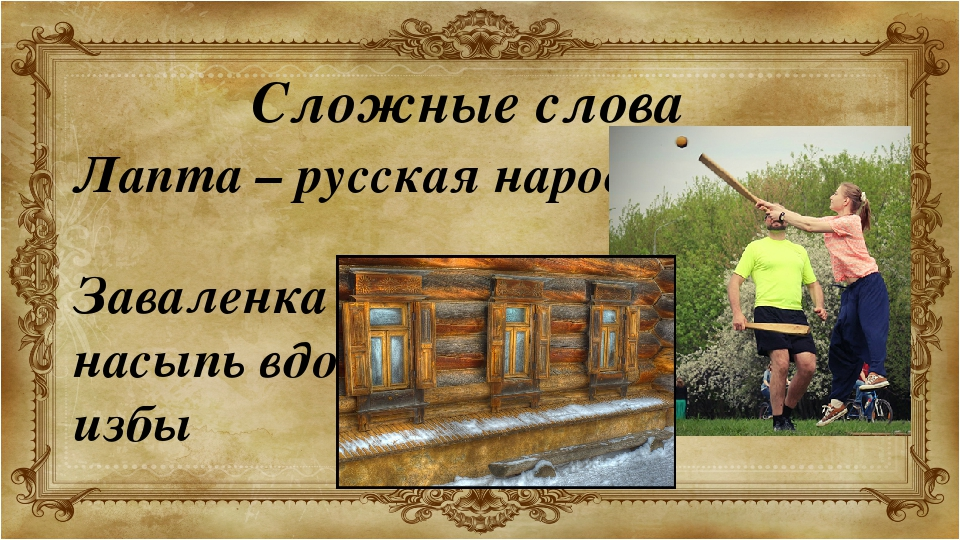 Сложные слова Лапта – русская народная игра Заваленка – невысокая земляная на...