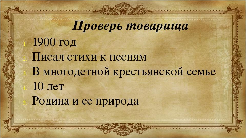 Проверь товарища 1900 год Писал стихи к песням В многодетной крестьянской сем...