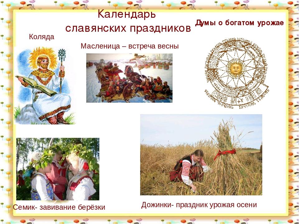 возможностью народные календари на руси в картинках хороводы