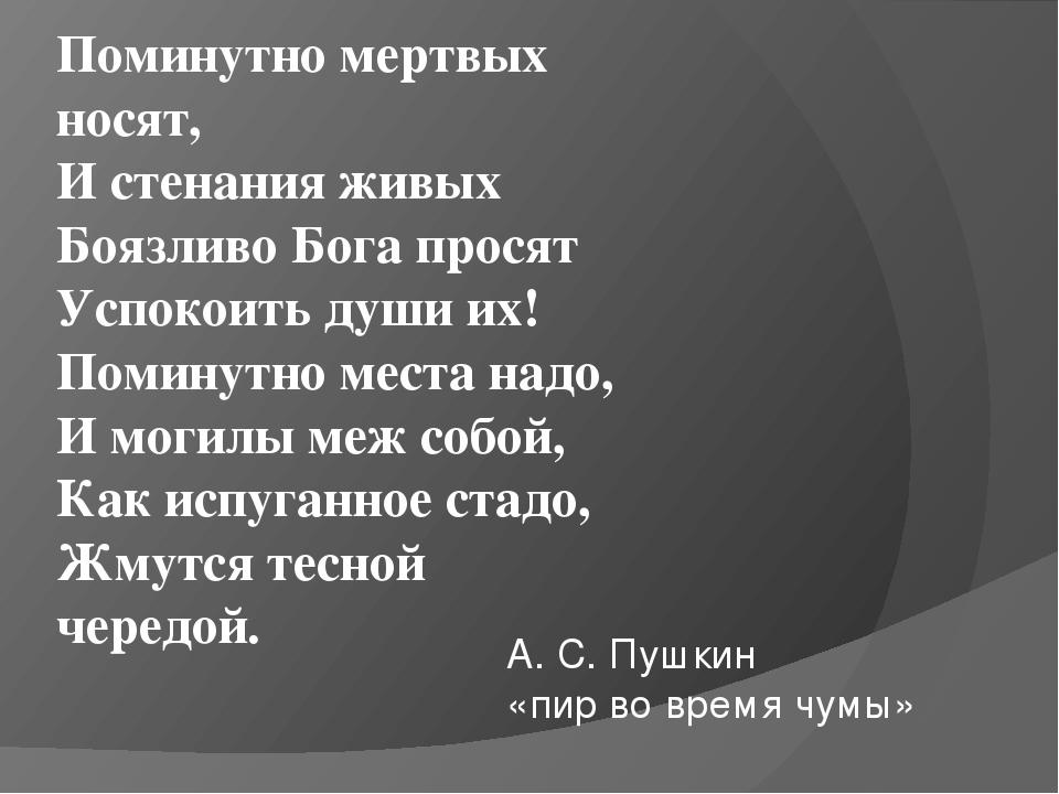 А. С. Пушкин «пир во время чумы» Поминутно мертвых носят, И стенания живых Бо...