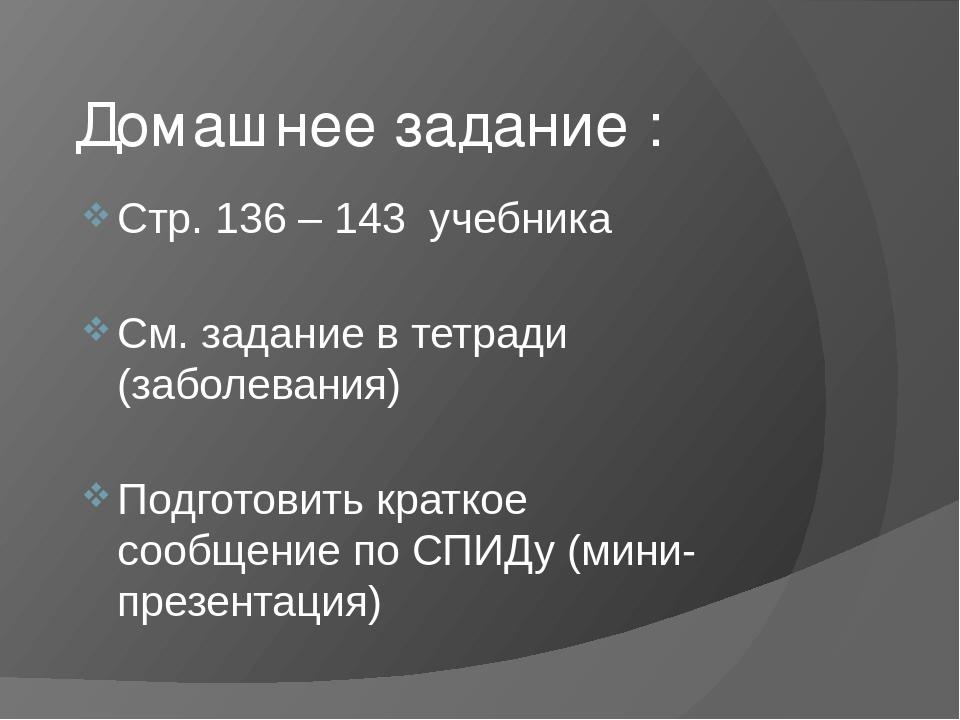 Домашнее задание : Стр. 136 – 143 учебника См. задание в тетради (заболевания...