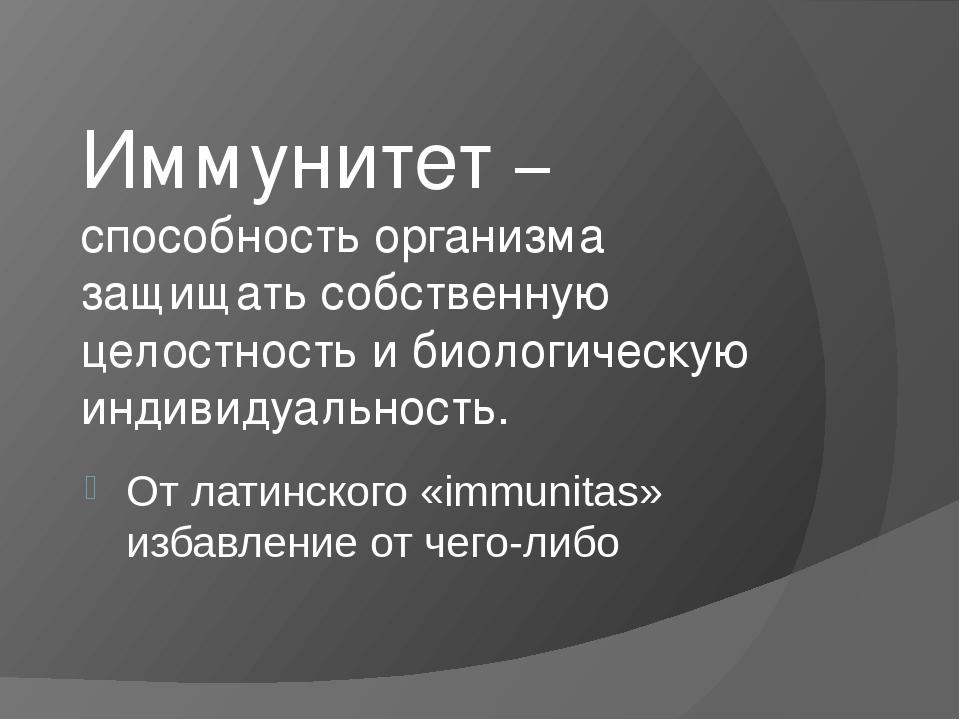 Иммунитет – способность организма защищать собственную целостность и биологич...