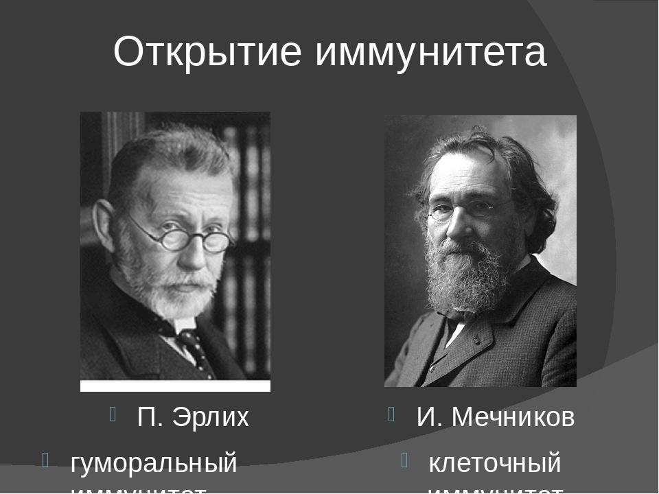 Открытие иммунитета П. Эрлих гуморальный иммунитет И. Мечников клеточный имму...