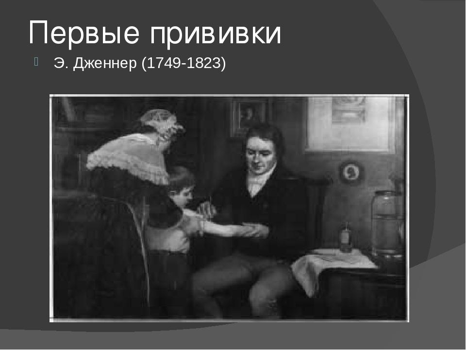 Первые прививки Э. Дженнер (1749-1823)