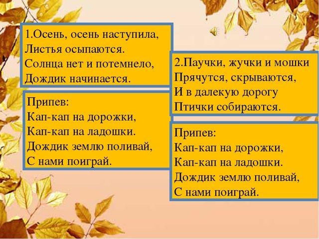ПЕСНИ ЕВДОТЬЕВОЙ ПРО ОСЕНЬ СКАЧАТЬ БЕСПЛАТНО