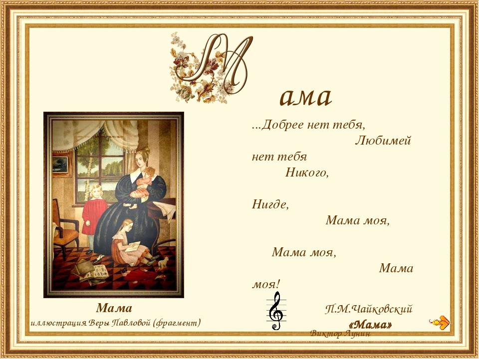 Детский альбом чайковского мама картинки