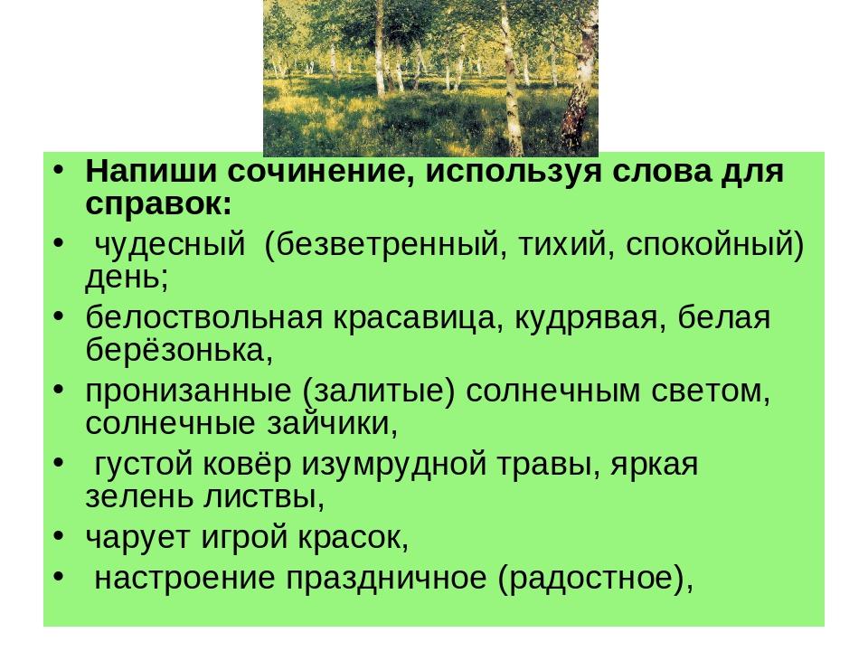 Татар теленнэн егэ сочинение