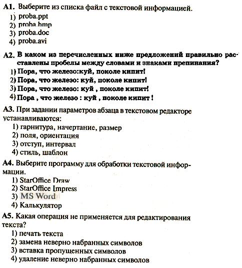 Контрольная работа технологии создания и обработки текстовой информации 4704