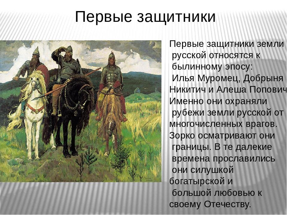 ❶Доклад о защитнике отечества|День защитника отечества 23 февраля|