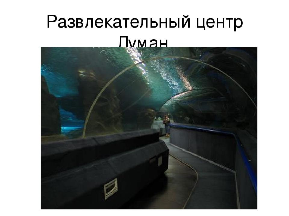 Развлекательный центр Думан. Океанариум.
