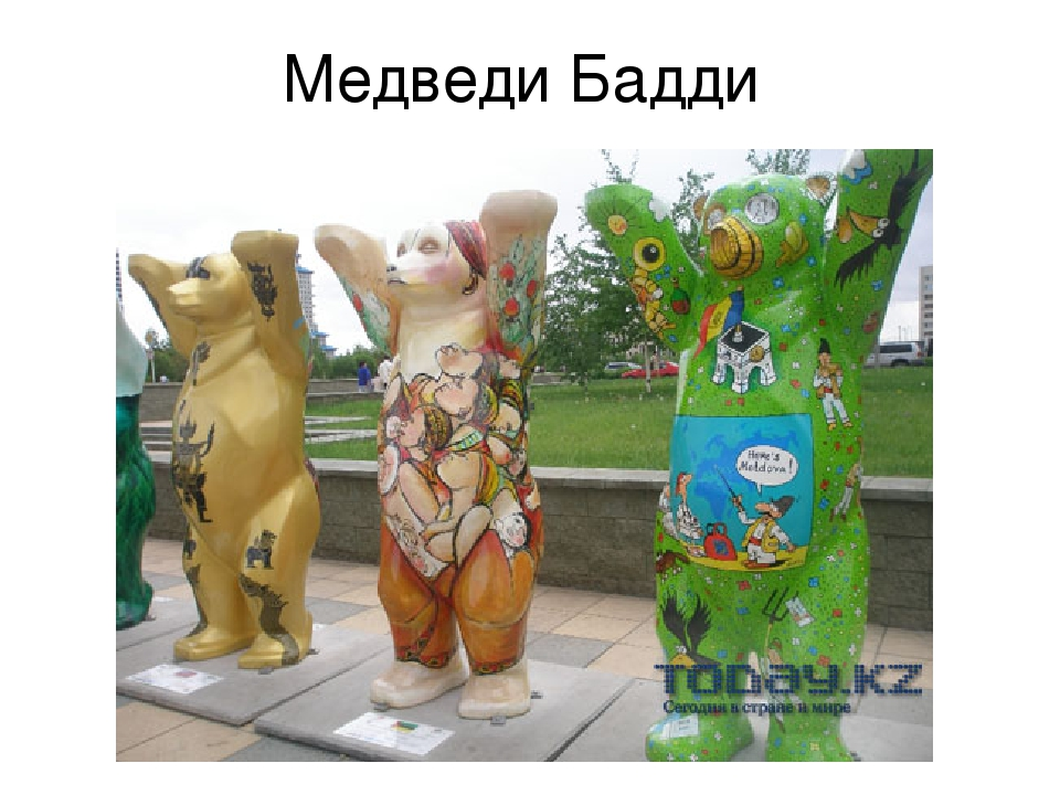 Медведи Бадди