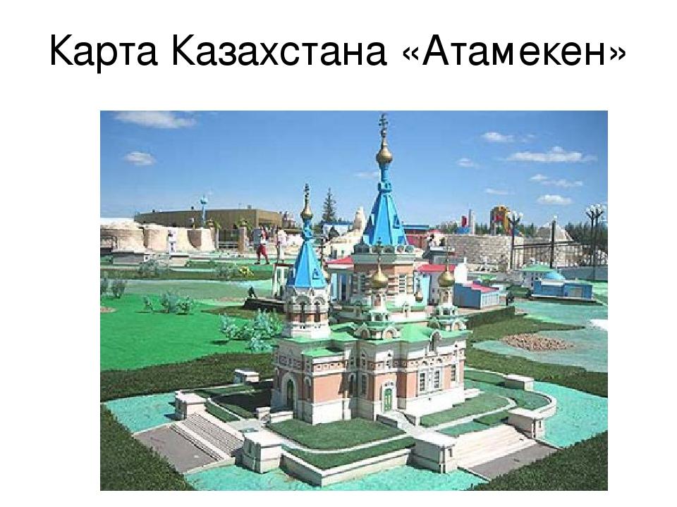Карта Казахстана «Атамекен»