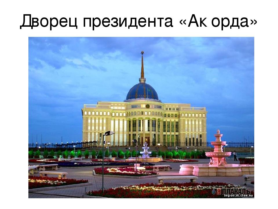 Дворец президента «Ак орда»