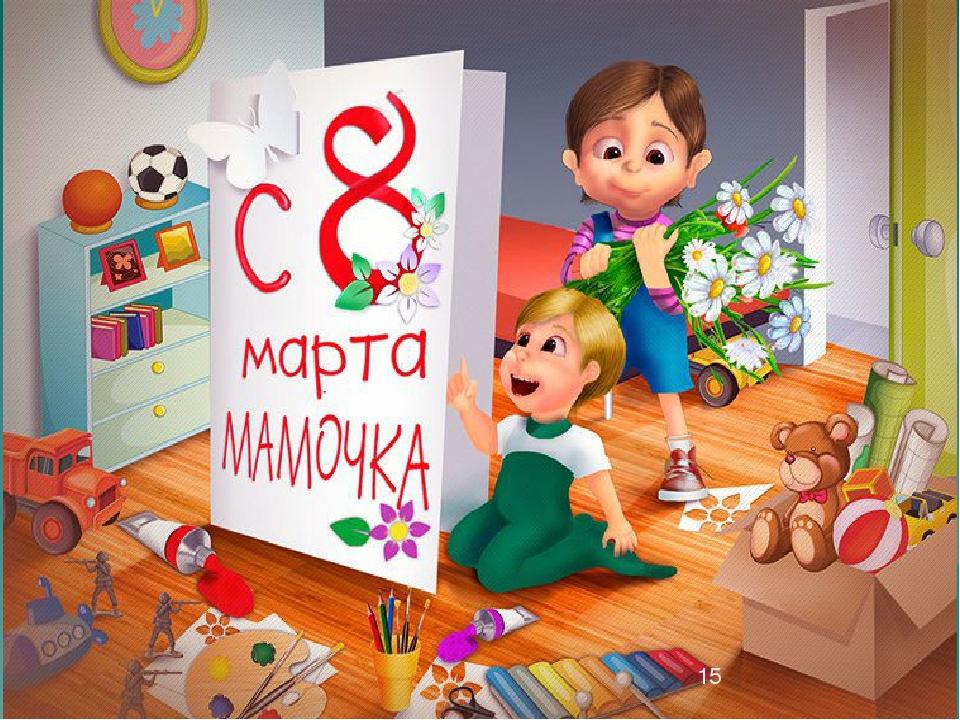 Картинка поздравление с 8 марта для детей