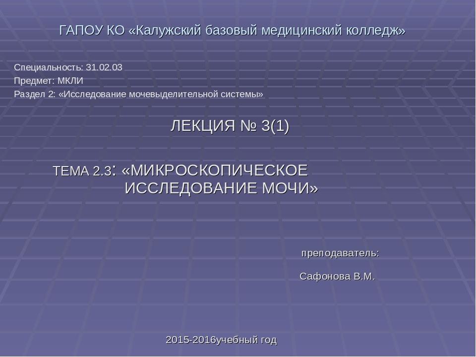 Анализ мочи Калужская vk.com/modmedodezda модная медицинская одежда г.санкт-петербург модели