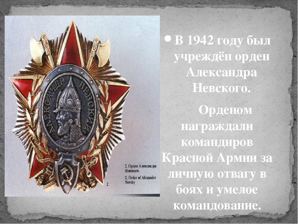 поздравление с награждением орденом александра невского то