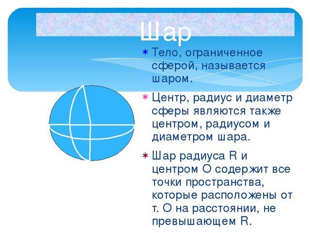 самостоятельная работа по геометрии 11 класс сфера и шар