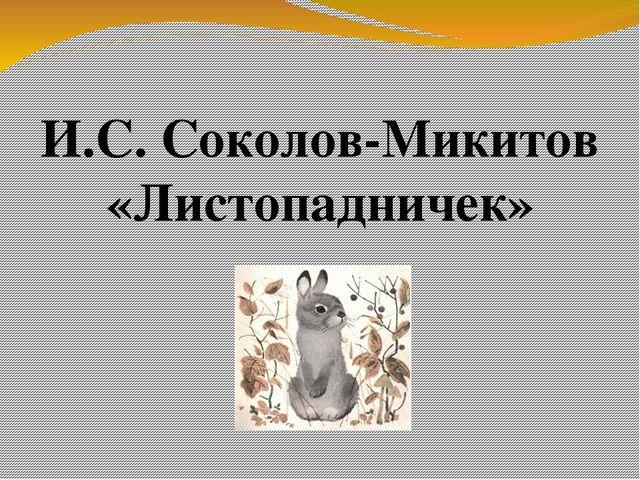 Сказка листопадничек соколов-микитов картинки