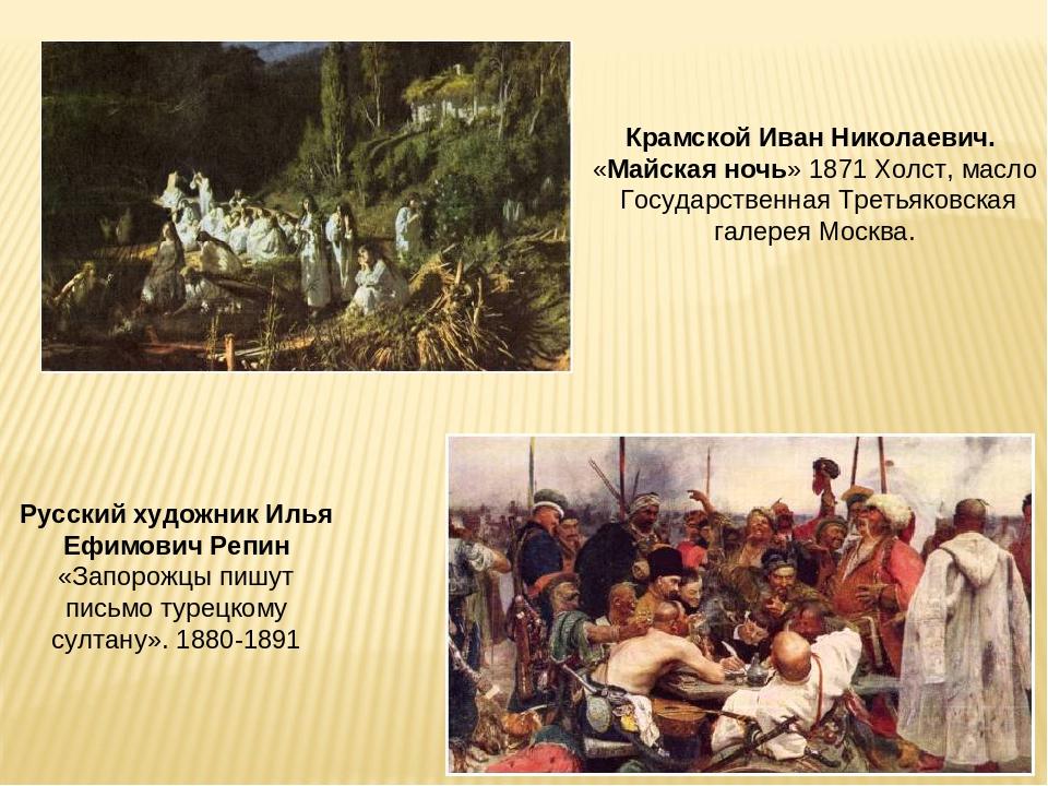 Крамской Иван Николаевич. «Майскаяночь» 1871 Холст, масло Государственная...