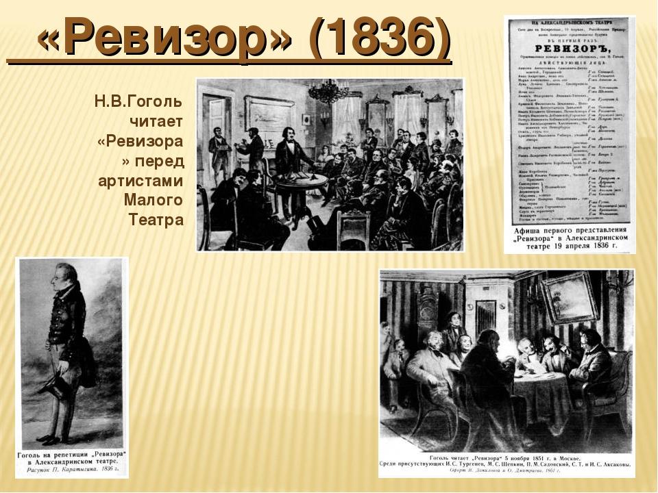 Н.В.Гоголь читает «Ревизора» перед артистами Малого Театра «Ревизор» (1836)
