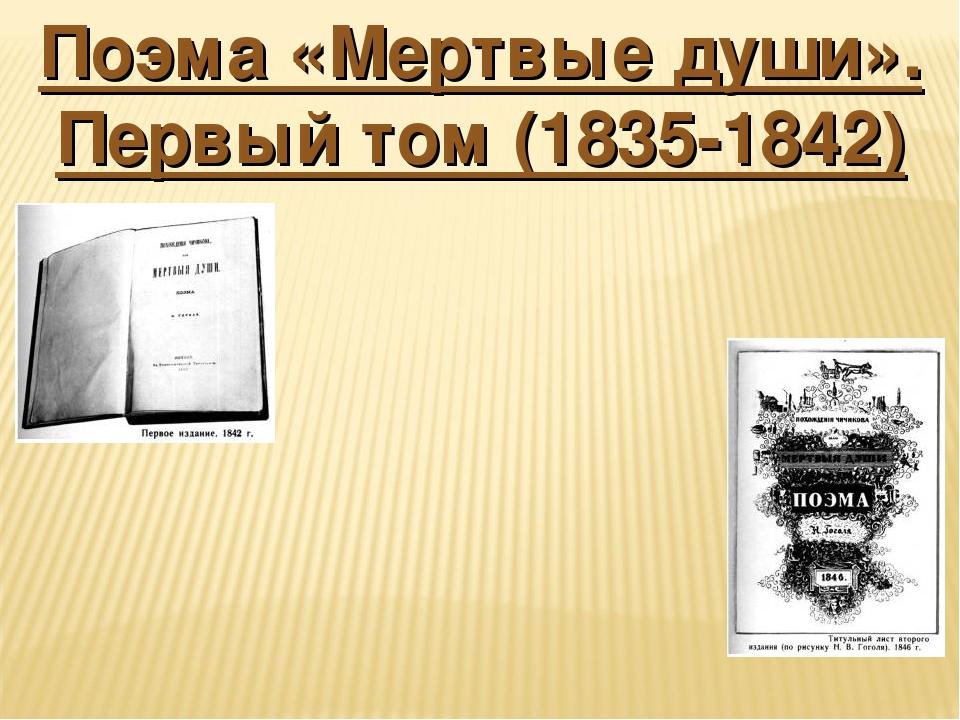 Поэма «Мертвые души». Первый том (1835-1842)