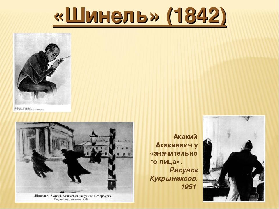 «Шинель» (1842) Акакий Акакиевич у «значительного лица». Рисунок Кукрыниксов....
