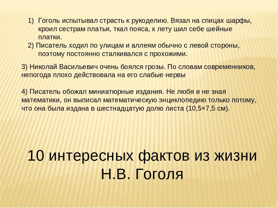 Гоголь испытывал страсть к рукоделию. Вязал на спицах шарфы, кроил сестрам пл...
