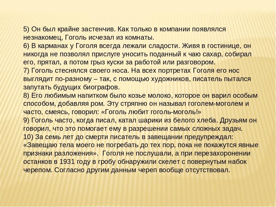 5) Он был крайне застенчив. Как только в компании появлялся незнакомец, Гогол...