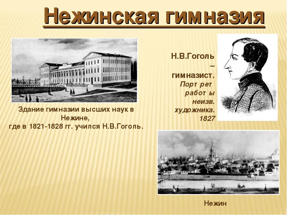 Здание гимназии высших наук в Нежине, где в 1821-1828 гг. учился Н.В.Гоголь....
