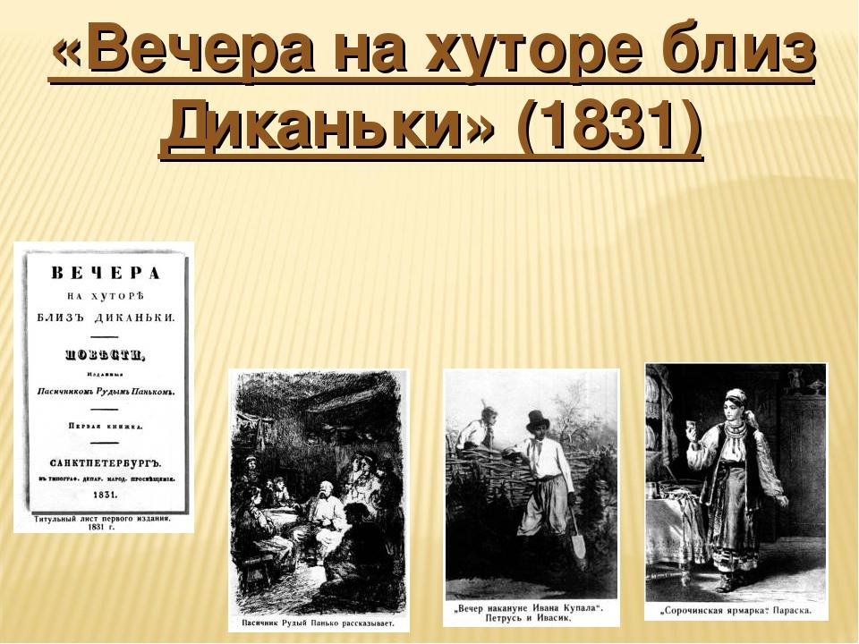 «Вечера на хуторе близ Диканьки» (1831)
