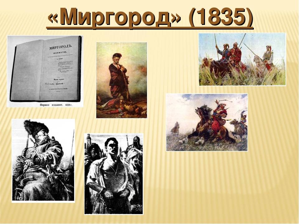 «Миргород» (1835)