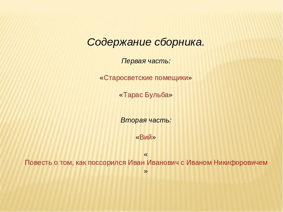 Содержание сборника. Первая часть: «Старосветские помещики» «Тарас Бульба» В...