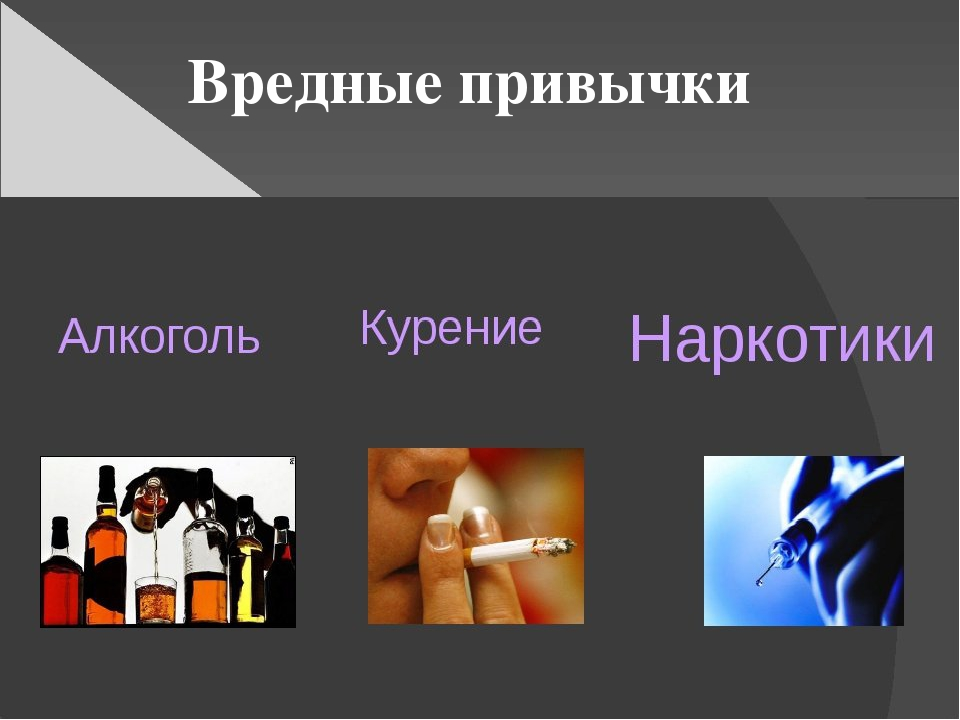 О вреде алкоголизма наркомании табакокурения