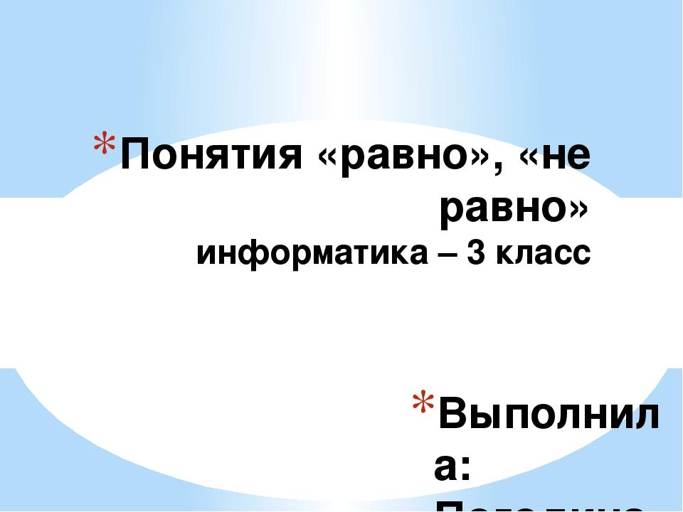 Выполнила: Погодина Ирина Владимировна, учитель МБОУ Школы №42 г.о.Самара Пон...