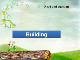 Read and translate Building ""