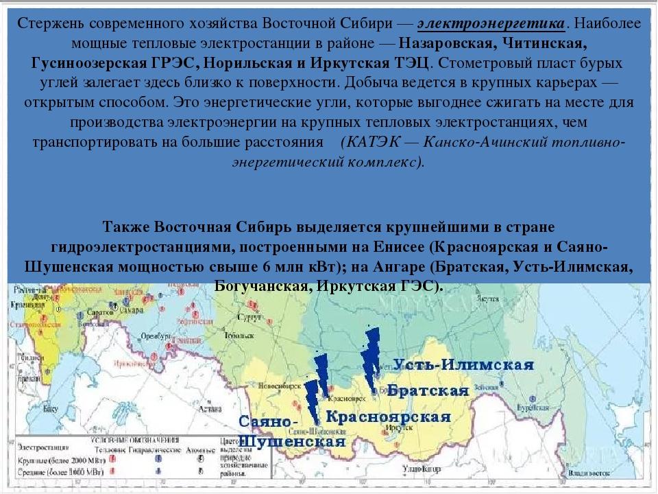 Хозяйство восточной сибири доклад 3719