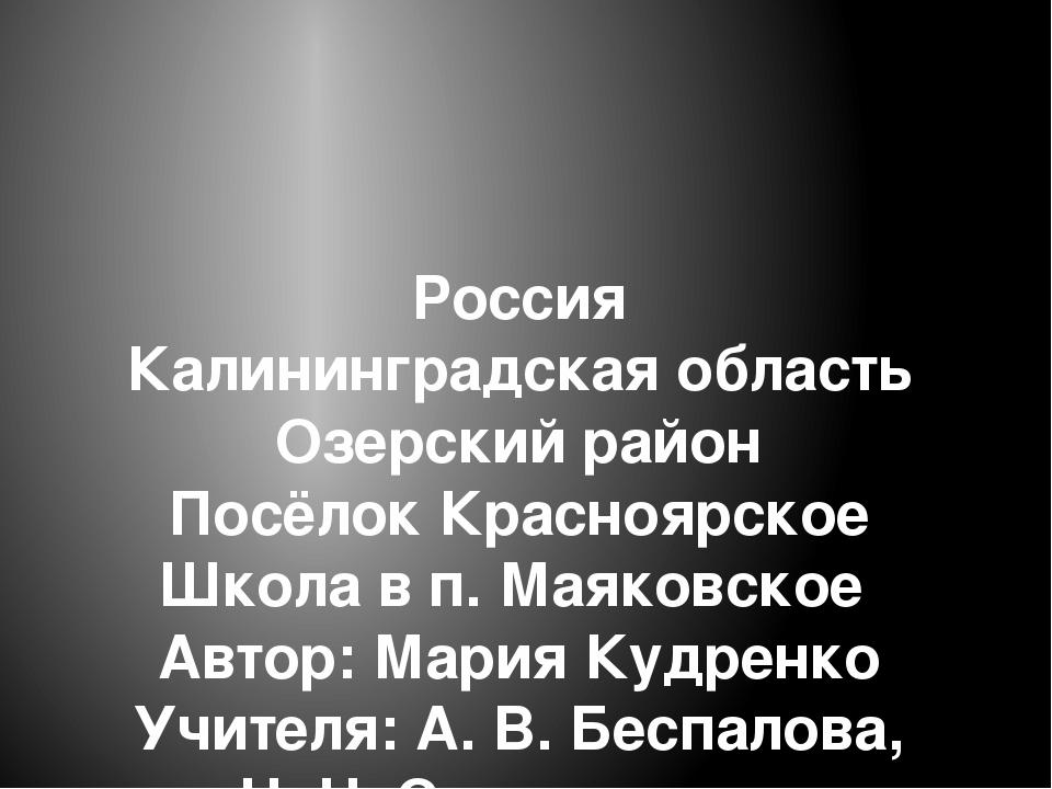 Россия Калининградская область Озерский район Посёлок Красноярское Школа в п....