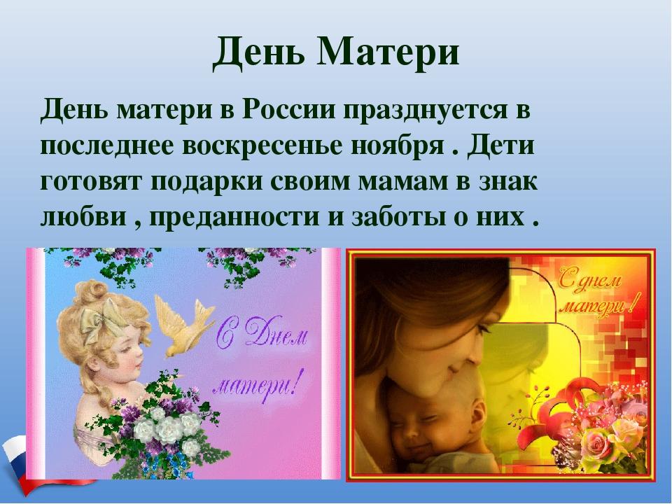 День матери в россии на английском языке