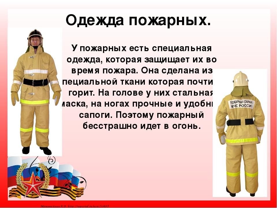многие работа пожарных картинка и сообщение имени артем скрывает