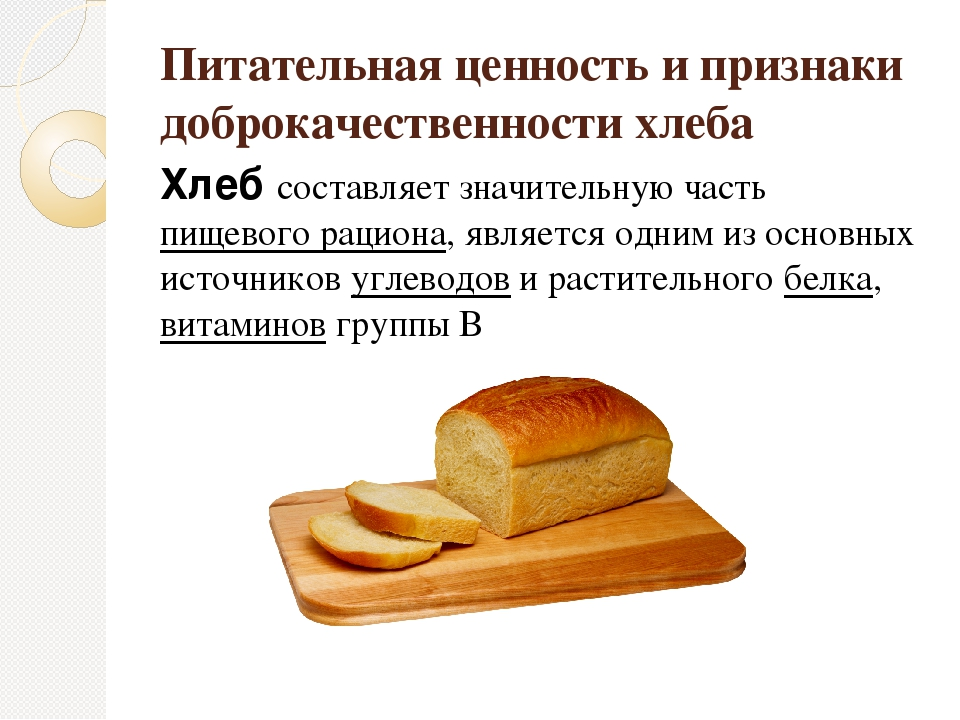 Анализ структуры ассортимента экспертиза качества хлеба  слайда 8 Питательная ценность и признаки доброкачественности хлеба Хлеб составляет зна