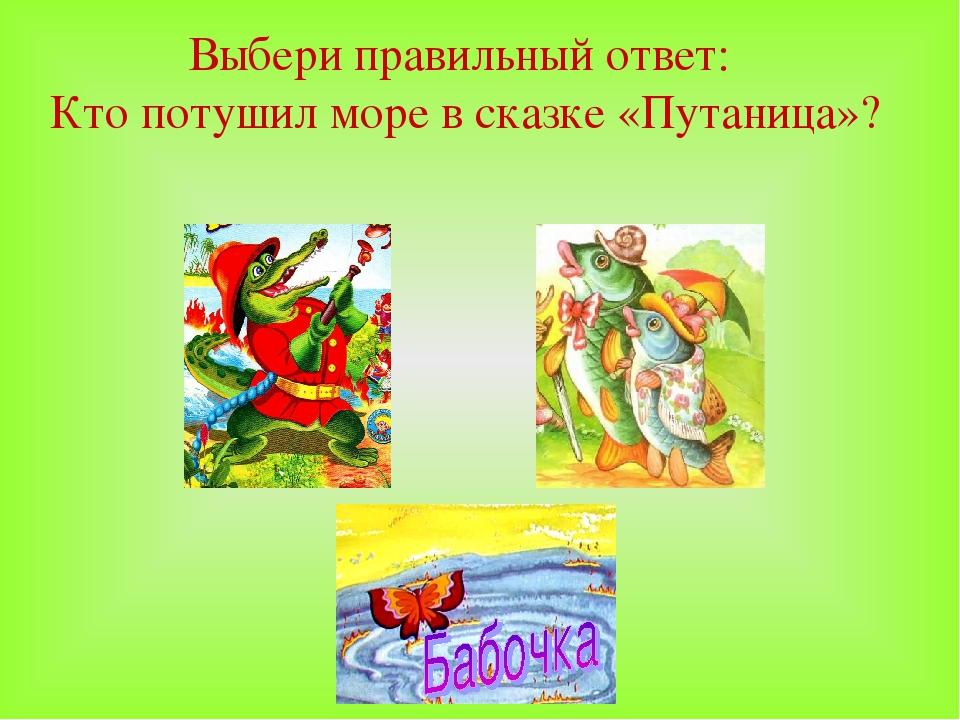 презентация театральных постановок по произв. чуковского путаница