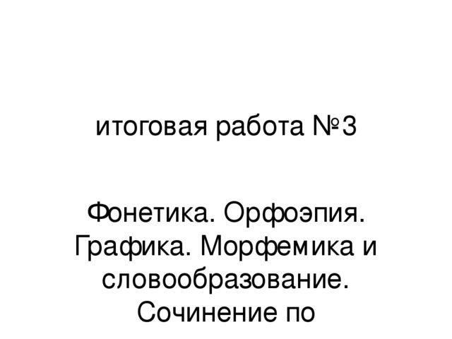 Контрольная работа фонетика орфоэпия графика орфография 5075