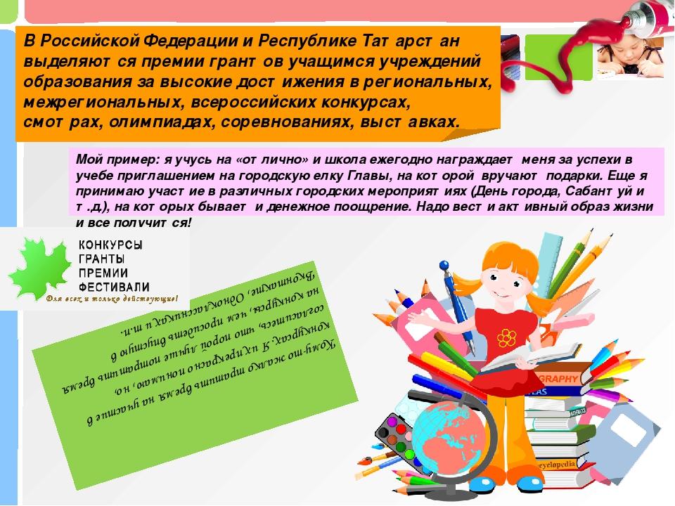 В Российской Федерации и Республике Татарстан выделяются премии грантов учащ...